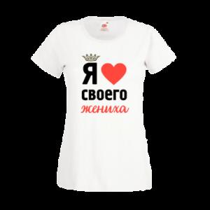 Печать на футболке Люблю своего жениха, Печать на футболках, чашках, кепках. Индивидуальный дизайн