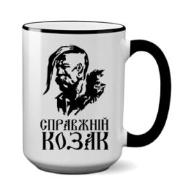 Печать на чашке Справжній козак, Печать на футболках, чашках, кепках. Индивидуальный дизайн