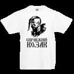 Печать на футболке Справжній козак, Печать на футболках, чашках, кепках. Индивидуальный дизайн