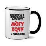 Печать на чашке Могу хочу, Печать на футболках, чашках, кепках. Индивидуальный дизайн