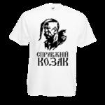 """Друк на футболці """"Справжній козак"""", Друк на футболках, чашці, кепці. Індивідуальний дизайн"""