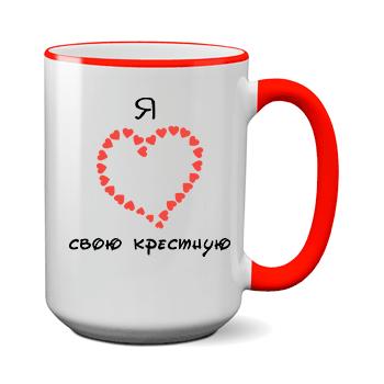 Печать на чашке Люблю свою крестную, Печать на футболках, чашках, кепках. Индивидуальный дизайн