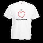 Печать на футболке Люблю свою крестную, Печать на футболках, чашках, кепках. Индивидуальный дизайн