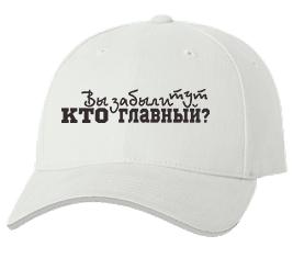 Печать на кепке промо Кто главный, Печать на футболках, чашках, кепках. Индивидуальный дизайн