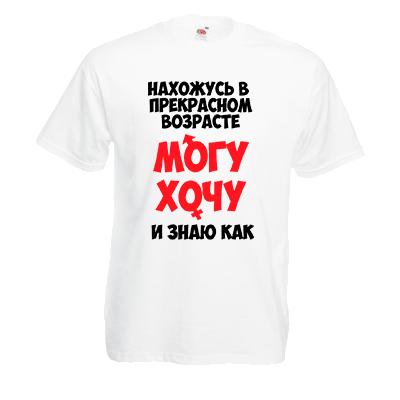Печать на футболке Могу - Хочу, Печать на футболках, чашках, кепках. Индивидуальный дизайн