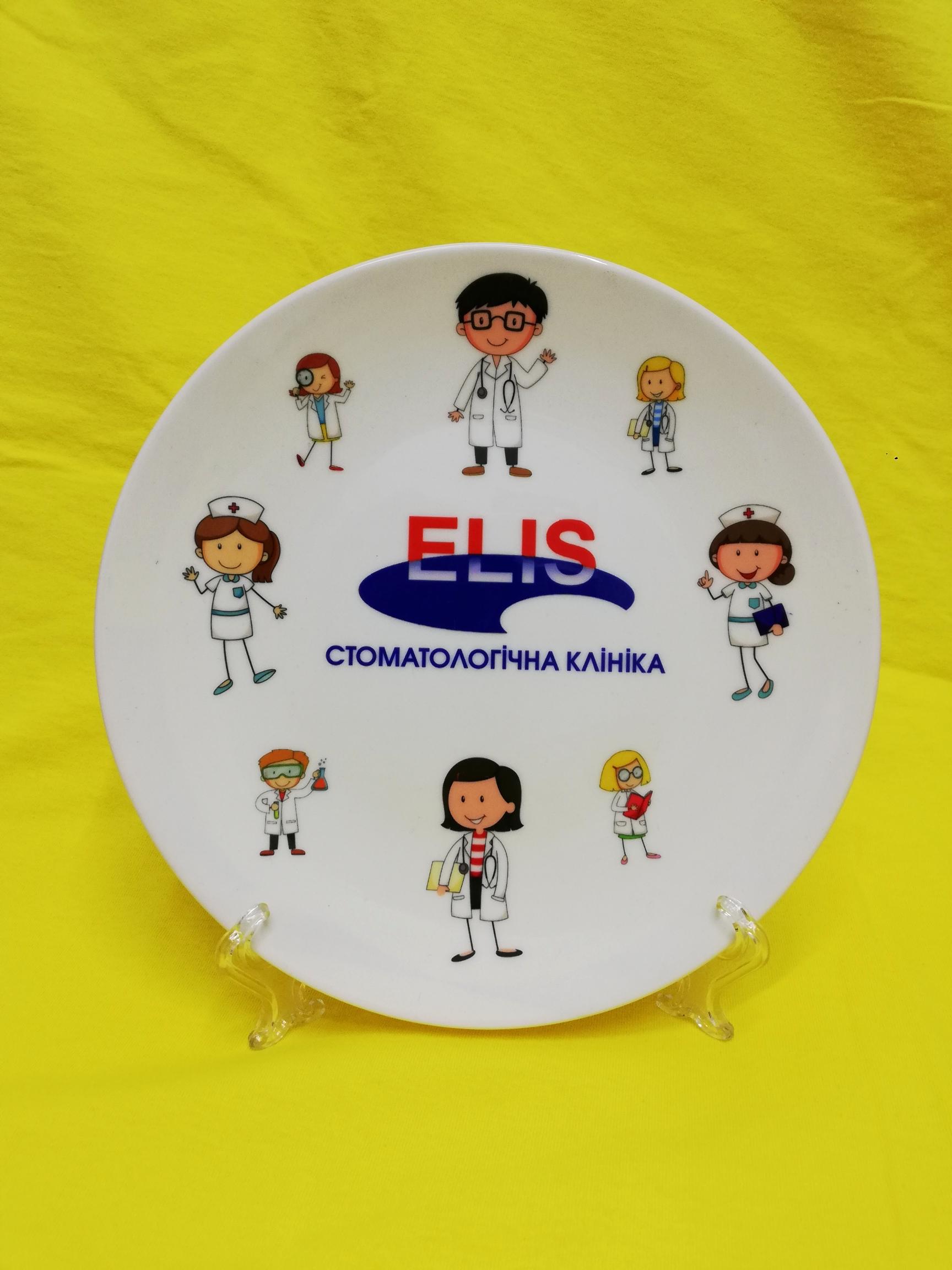 Тарелка Elis. Тарелка для стоматологической клиники. Печать на тарелках Киев. Печать на тарелке. Стильная печать. Печать для клиники. Подарок другу.