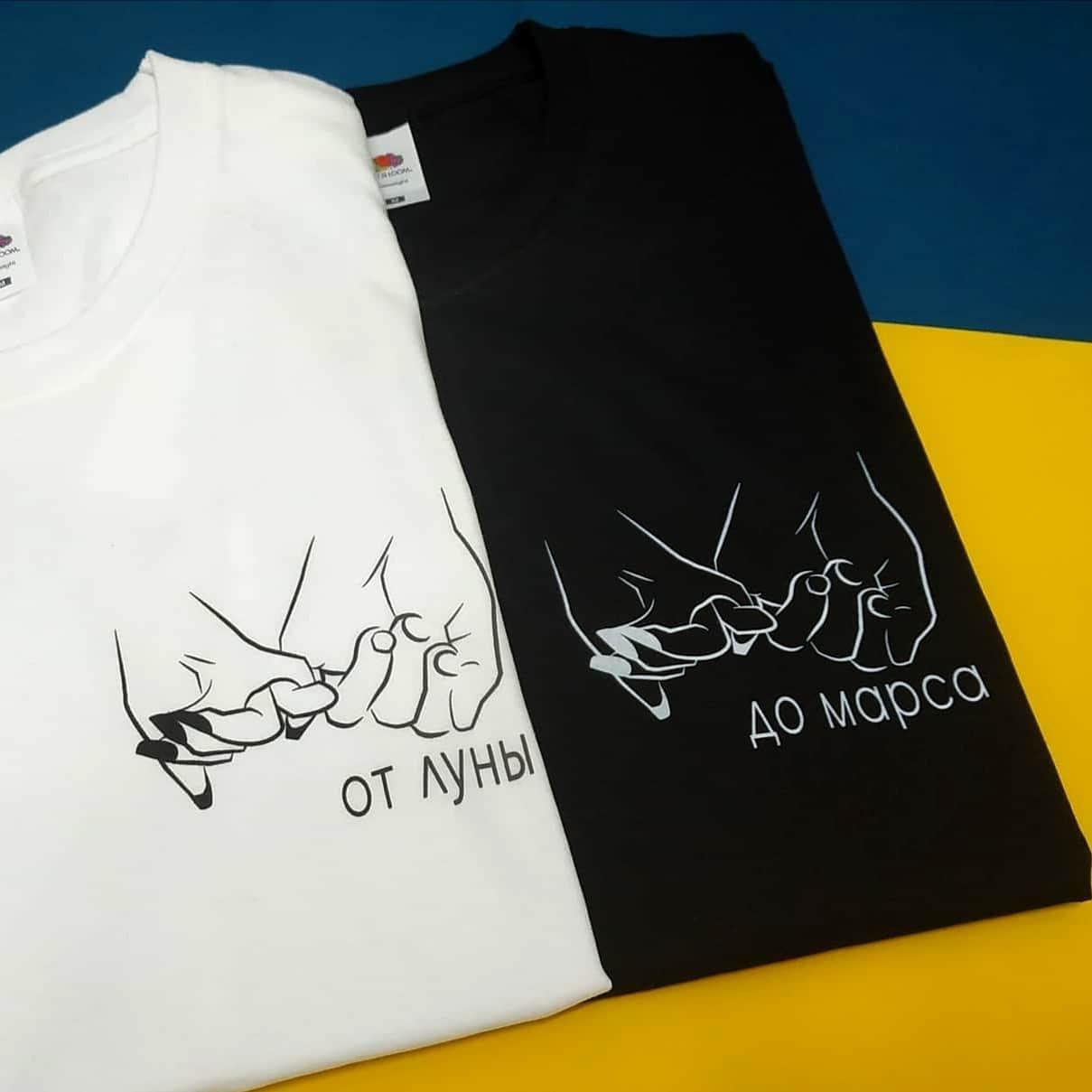 Парные футболки. Печать на футболке от луны до марса. Печать на футболках в Киеве. Печать на одежде Киев. От луны до марса на футболке. Оригинальная печать на заказ.