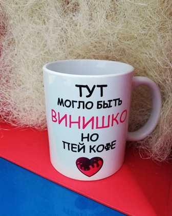 Оригинальная чашка на подарок. Чашка с вином. Чашка для вина. Кружка для кофе. Печать на чашках Вино.