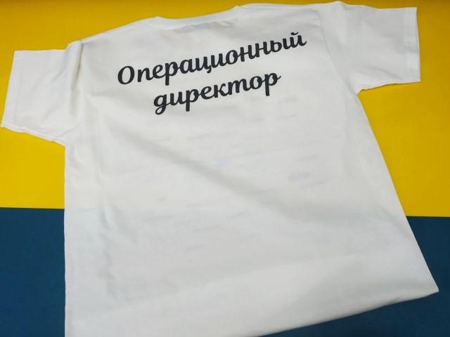 Футболка для операционного директора. Футболка директора. Подарок операционному директору. Подарок директору. Печать на футболках под заказ.