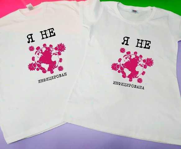 Я не инфицирована. Печать на футболках я не инфицирована. Печать Коронавирус. Печать на футболках в Киеве. Футболки оптом. Веселые футболки. Футболки 2020. Киев печать логотипа. Логотип Коронавируса