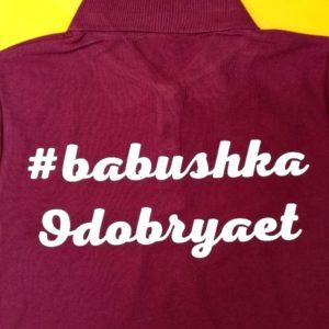 Печать на футболке Киев. Печать на кофтах. Печать на толстовках.
