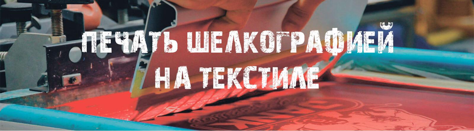Печать шелкографией на текстиле