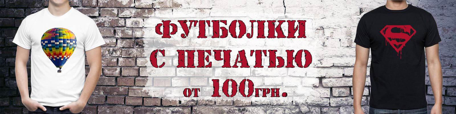 футболки с печатью от 100 грн